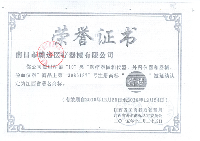 Honorary certificate of jiangxi famous trademark