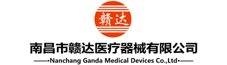 Nanchang Ganda Medical Devices Co.,Ltd